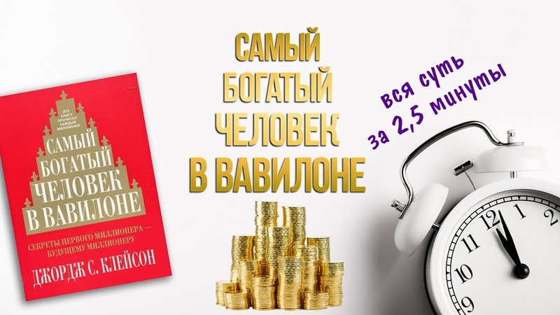 Вкратце Самый богатый человек в Вавилоне за 2 5 минуты