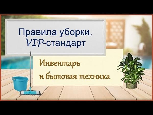 Инвентарь и бытовая техника Обучающий курс для домработниц Правила уборки VIP стандарт