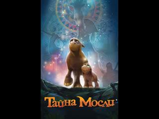 Тайна Мосли Disney 2020 Мультик для детей (720p)