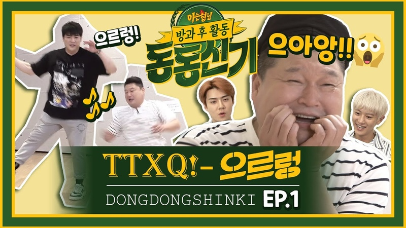 200711 EXO SC @ 'Knowing Bros After school Activities 아는 형님 방과 후 활동 '