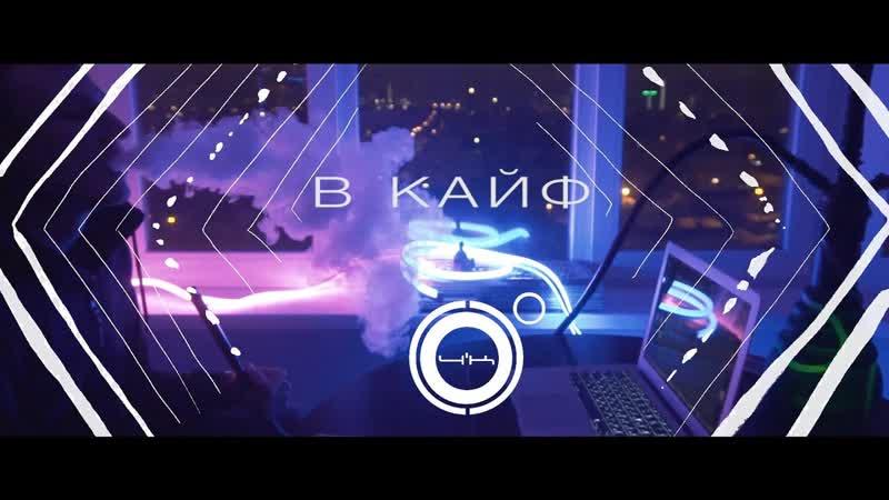 Kaktus 4K - В Кайф [ДУБЛЬ 2018]