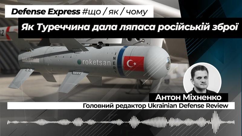 Панцирь не допоміг: як Туреччина у Сирії знищила сотні одиниць техніки та озброєння Росії