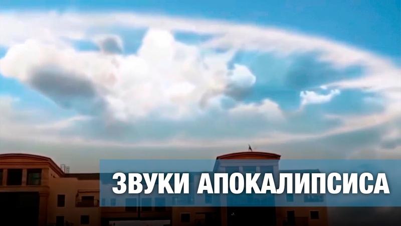 МИСТИКА НАД ИЕРУСАЛИМОМ Трубы Апокалипсиса Необъяснимое Аномалия Армагеддон Конец Света