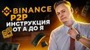 📖 Binance p2p Подробная инструкция от А до Я 📖