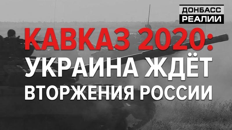 Украина с НАТО ждёт Россию Нападение на Украину Россия прикроет учениями