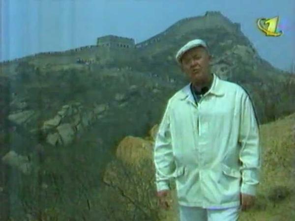 Клуб путешественников Китай