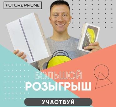 Результаты гива Future Phone для спонсоров июль 2020
