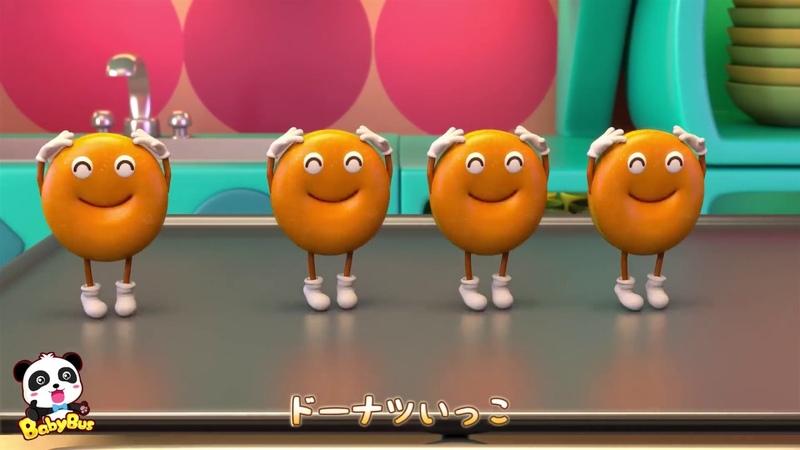 じっこ じゅっこ のドーナツ かずのドーナツやさん すうじのうた 赤ちゃんが喜ぶ歌 子供の歌 童謡 アニメ 動画 BabyBus