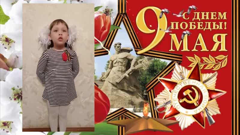 Вабищевич Злата 5 лет А Усачев Что такое День Победы