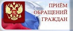 Администрация Петровского мунципального района принимает обращения граждан в дистанционном режиме