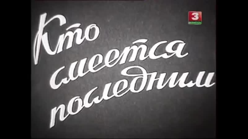 Кто смеется последним 1954г СССР Комедия