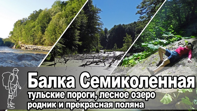 Балка Семиколенная Тульские пороги озеро Сазь поляна Волчья Arroyo Semikolennaya