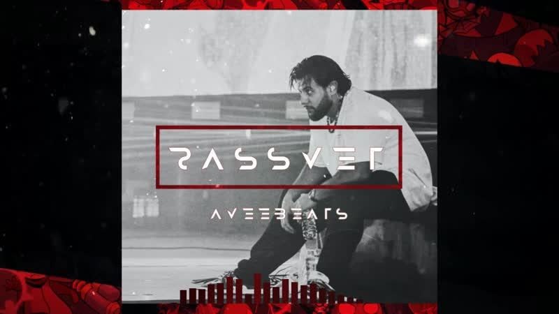 Лиричный Pop бит в стиле Hammali Navai 2020 | aVee Beats - R A S S V E T | 99 bpm