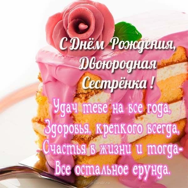 Поздравления с днем рождения сестры юли