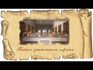 Secrets of Paintings