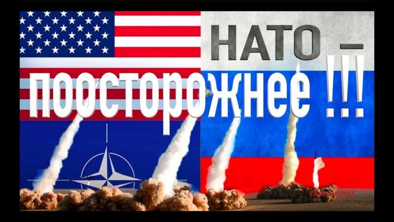 🇷🇺 Россия дает понять HATO что у берегов Kpымa будет действовать решительно