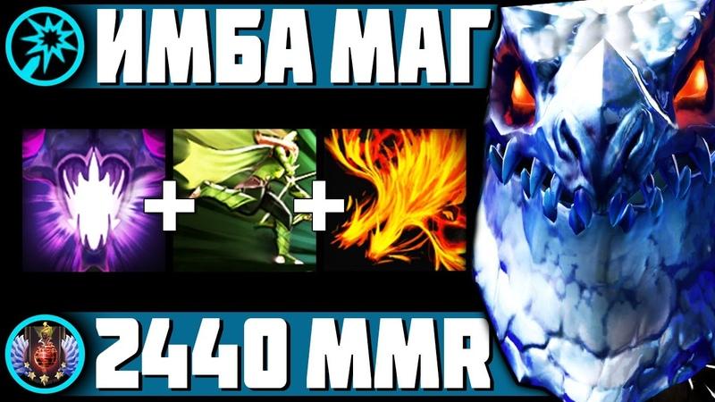ЭТОТ МАГ НЕ ПРОЩАЕТ 2440 MMR в Custom Hero Chaos Dota 2