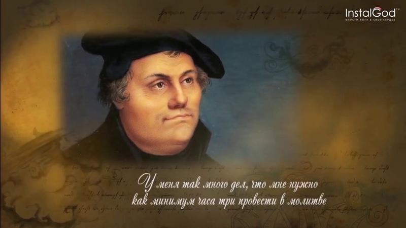 Слова великих реформаторов Мартин Лютер