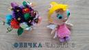 МК малышка Феечка Часть - 3/Вязаная кукла фея/Вязаные лялюшки