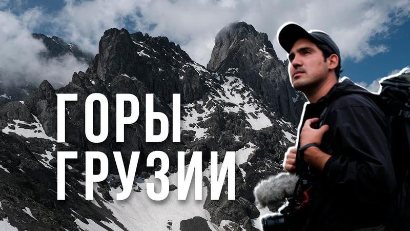 Военно Грузинская дорога Поход к Абуделаурским озерам