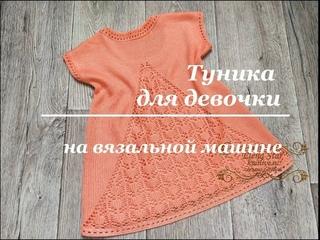 Детская туника с ажурной вставкой /Children's tunic with lace insert