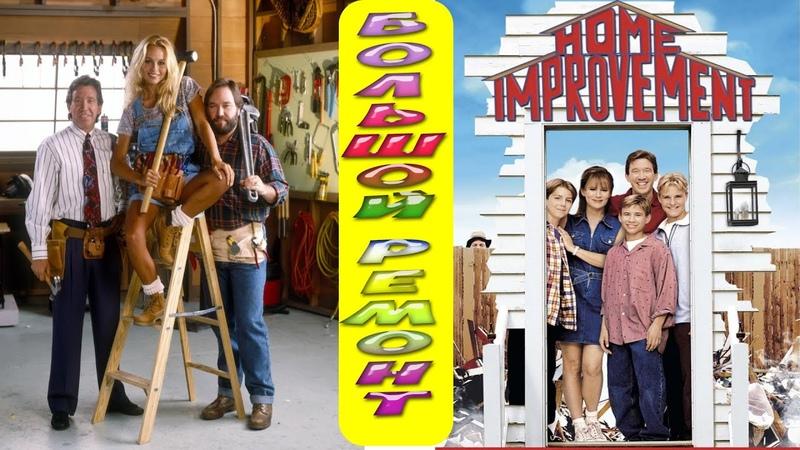 Большой ремонт Home Improvement сериал 1991 Момент из фильма