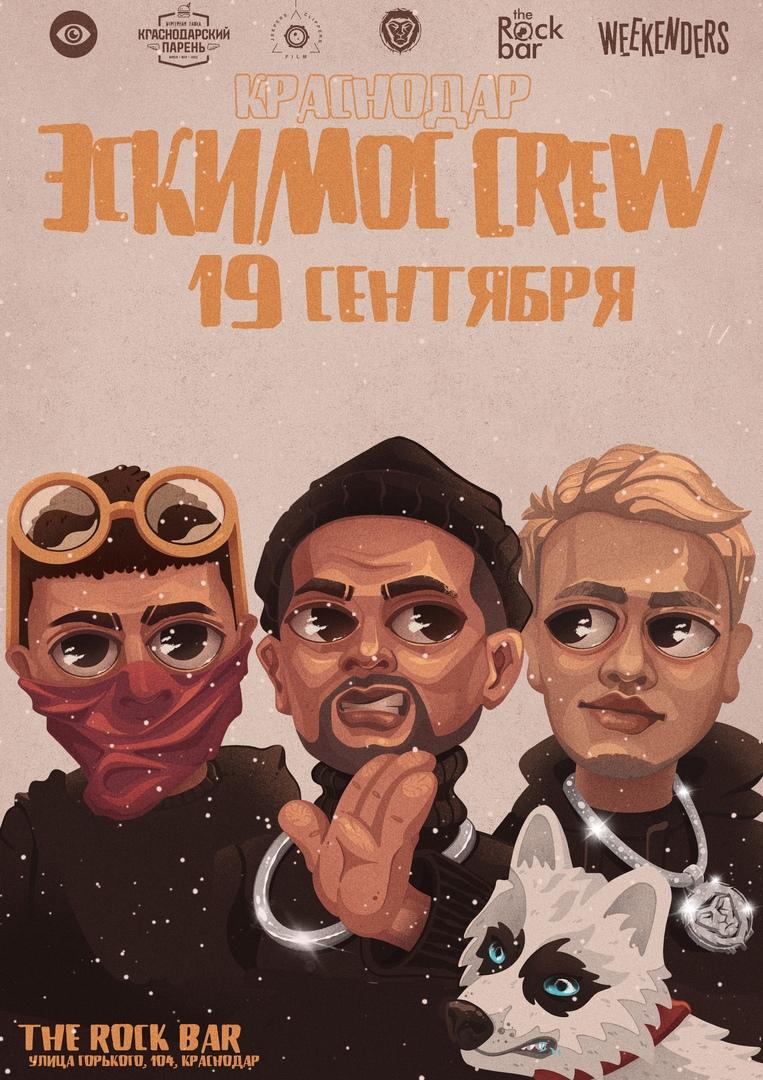 Афиша ЭСКИМОС CREW 19 СЕНТЯБРЯ КРАСНОДАР
