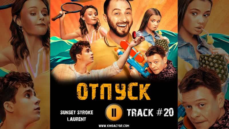 Сериал ОТПУСК музыка OST 20 Sunset stroke laurent Демис Карибидис Павел Майков