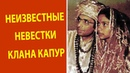 Невестки клана Капур