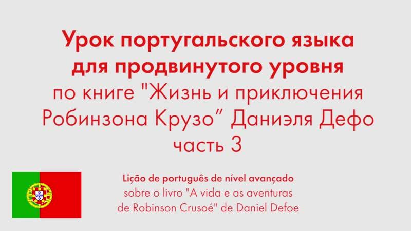Урок португальского языка для продвинутого уровня по книге Жизнь и приключения Робинзона Крузо Даниэля Дефо Часть 3
