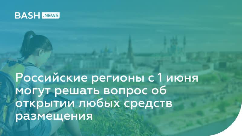 Российские регионы с 1 июня могут решать вопрос об открытии любых средств размещения