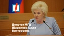 Депутат МГД Шарапова Ольга Викторовна