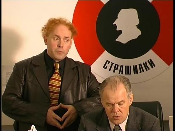 Русские страшилки Серия 9 Домовой алкоголик