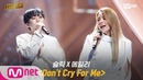 GOOD GIRL 5회/풀버전 슬릭 X 에일리 - Dont Cry For Me @두 번째 퀘스트 1R 200611 EP.5
