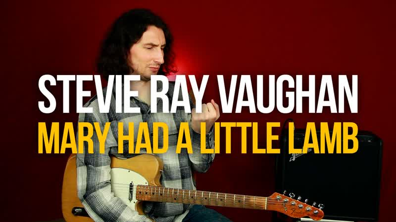 Как играть Mary Had a Little Lamb на гитаре Stevie Ray Vaughan SRV