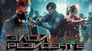 Resident Evil 2: Проходит олдфаг. Часть 1. Леон