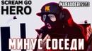 SCREAM GO HERO ОР ВЫШЕ ГОР - ОРИ, ЧТОБЫ ЖИТЬ! - лучшая мобильная игра