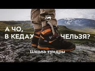 Школа Тундры. Серия 5. Выбор обуви, а также стелек и носков, для походов по тундре.
