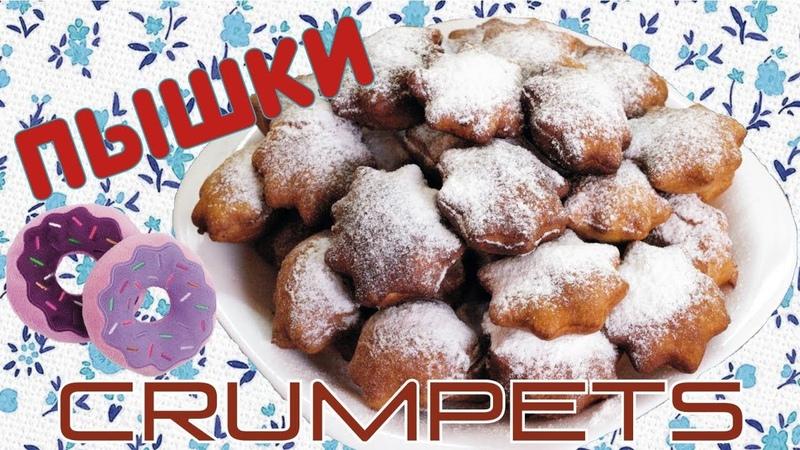 Пышки - вкусные жареные пирожки Crumpets (donuts-fritters) ♡ English subtitles