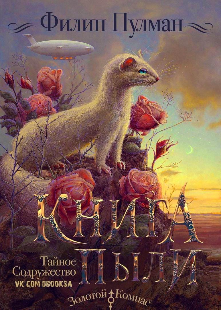 Пулман Филип - Книга Пыли. Тайное содружество