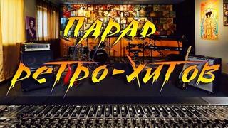 ✮ Парад Ретро - Хитов ✮ Retro - Hits Parade ✮