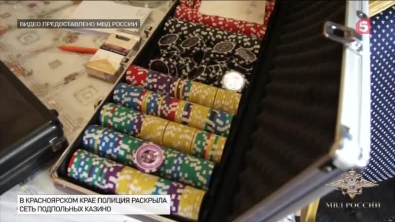 Полиция раскрыла сеть подпольных казино вКрасноярском крае