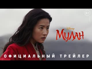 Мулан - официальный трейлер
