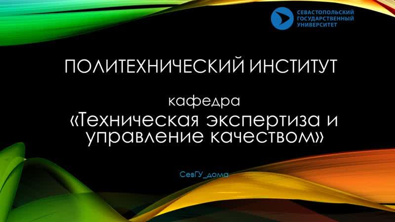 СевГУ дома ПИ Кафедра Техническая экспертиза и управление качеством