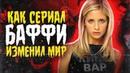 Баффи - как сериал Баффи изменил телевидение. КиноВар Хот. Баффи истребительница вампиров. Buffy