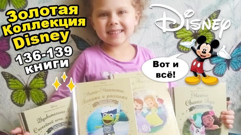 София Прекрасная Мини Маппеты Моана Удивительная Ви Сказки Disney 136 139 книги