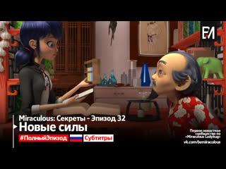 Miraculous: Секреты  Серия 32 | Новые силы (Русские субтитры)