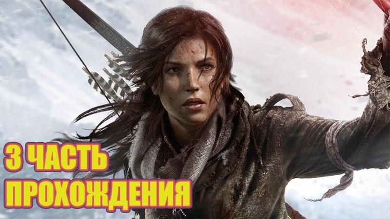 RISE OF THE TOMB RAIDER ПРОХОЖДЕНИЕ СЮЖЕТКИ Ч 3