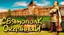 Святополк Окаянный. Антигерой летописного детектива. (рус.) Исторические личности