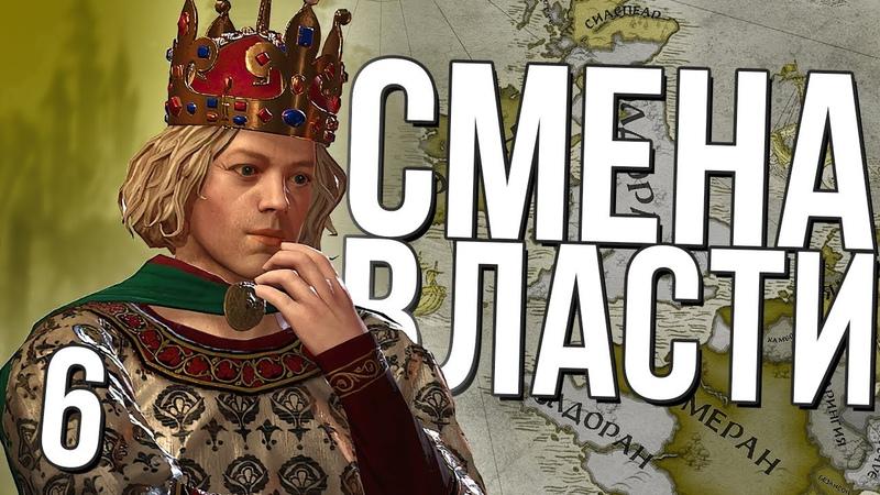 ИСТИНЫЕ ЭЛЬФЫ в Crusader Kings 3 CK3 Lord of the Kings 6